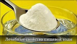 Сода пищевая польза для потенции