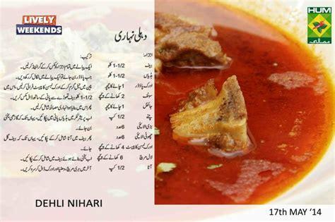 sopa urdu ingdrie ntes best 25 nihari recipe ideas on chettinad chicken biryani image veg recipe sanjeev