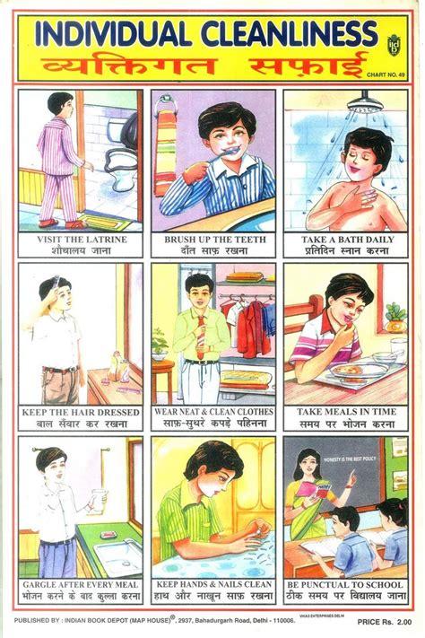 indian school posters school posters good habits