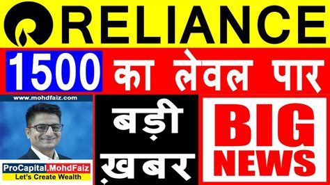 Stock/share prices today, reliance industries ltd. RELIANCE SHARE LATEST NEWS | 1500 का लेवल पार बड़ी ख़बर | RELIANCE SHARE PRICE TODAY - YouTube