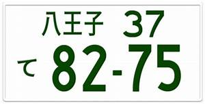Japanese License Plate Tokyo Prefecture From Hachioji