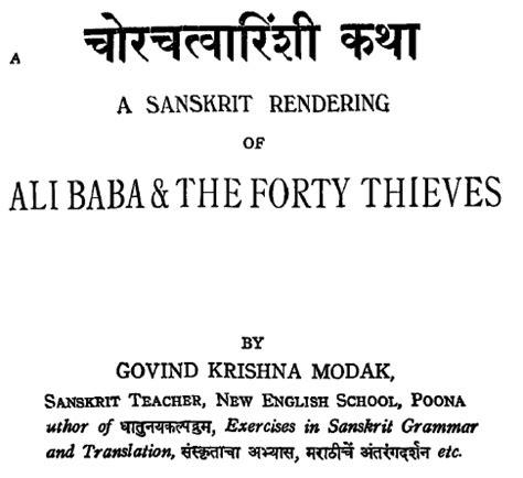 Sanskrit quote 16 Sanskrit