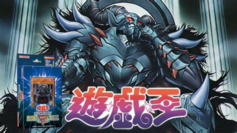 yu gi oh advent of the legendary monarch ocg structure
