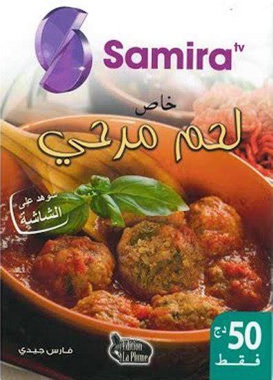 samira tv cuisine fares djidi samira spécial viande hachée سميرة لحم مرحي fares