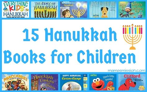 s mission multitasking to get done without 509 | 15 Hanukkah Books for Children