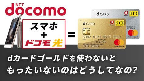 ドコモ ゴールド カード