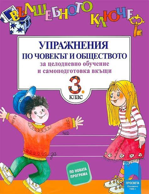 knigimechta.com - Вълшебното ключе: Упражнения по човекът ...
