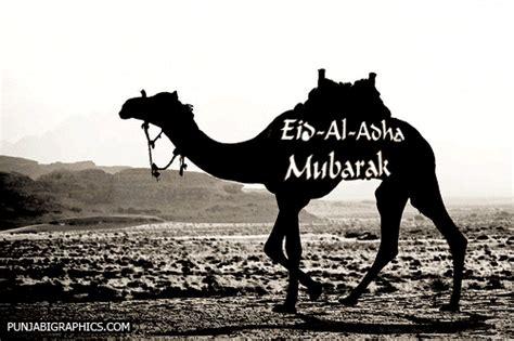 eid mubarak gif animated moving  glitter image