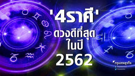 ราศีกรกฏ อยู่ระหว่าง วันที่ 22 มิ.ย. '4 ราศี' ดวงดีมากในปี 2562 หมดเคราะห์