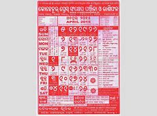 April month odia kohinoor calendar 2015 Best Odisha