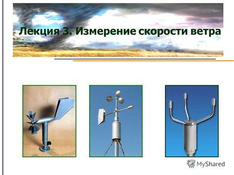 Измерение скорости ветра