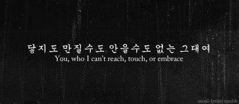 Korean Song Quotes Tumblr