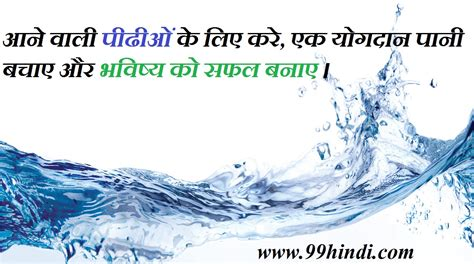 plastic drop drop slogans on save water in जल स ग रह सल ग न र