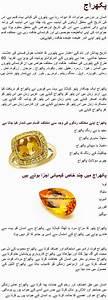 Topaz Stone Meaning In Urdu | www.pixshark.com - Images ...
