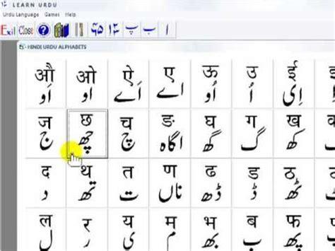 hindi urdu alphabets urdu hindi alphabet hindi