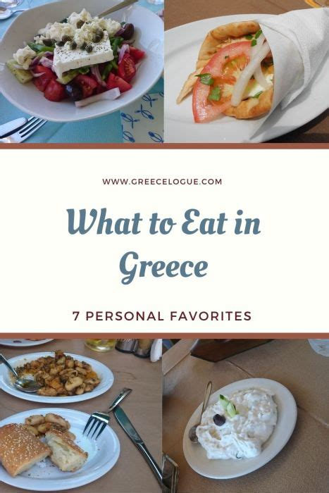 If you don't have much time to brew coffee in the coffee machine, you can still taste the best. What to Eat in Greece: 7 Personal Favorites   LooknWalk Greece