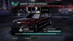 Need For Speed Carbon Tools