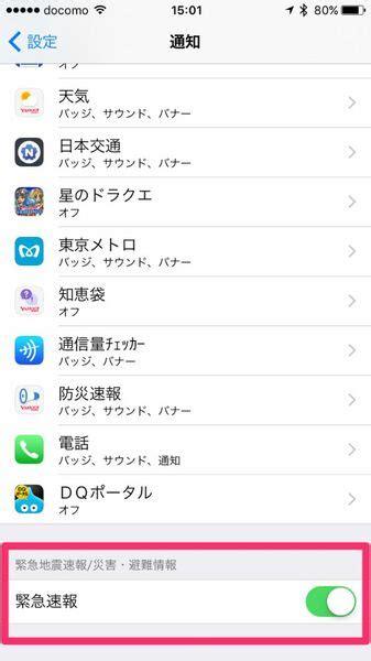 Iphone 緊急 地震 速報 設定