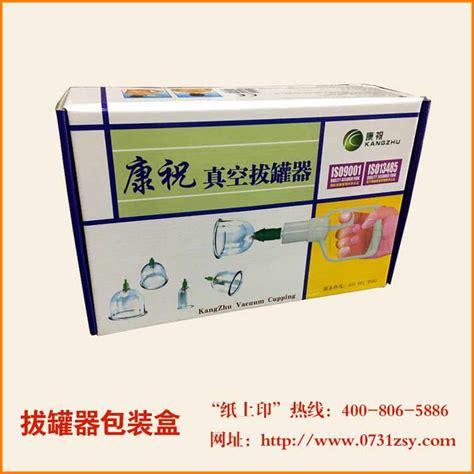 长沙医疗器械包装盒印刷厂家_医疗保健包装盒_长沙纸上印包装印刷厂(公司)