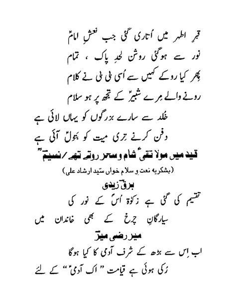 Basta By Sibte Jafar Soz Salam Marsiya Noha: Qaed Qane me Mola Taqi