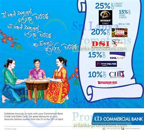 commercial bank credit debit card avurudu fashion
