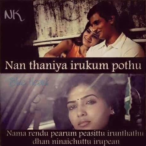 Missing Love Quotes In Tamil