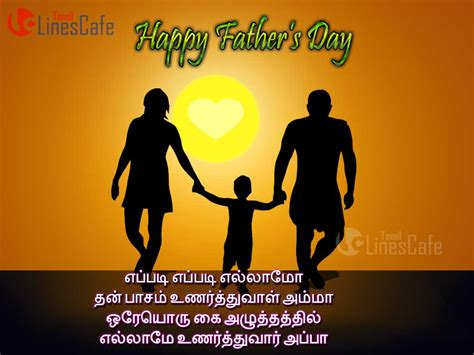 appa kavithaigal images  fathers day tamillinescafecom