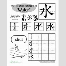 """Writing Chinese Characters """"water""""  Worksheet Educationcom"""