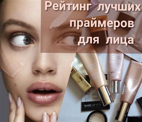 Популярные базы под макияж в 2020 году . С нами сделать выбор легче