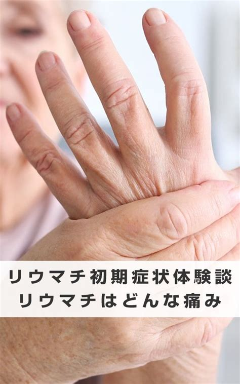 リウマチ 初期 症状 体験 談