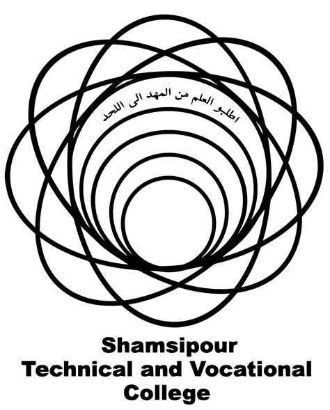 shamsipour technical college wikipedia