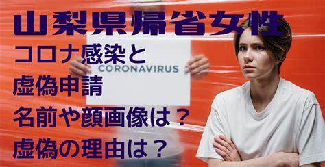 山梨 県 コロナ ウイルス 感染 者