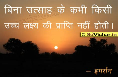 target achievement quotes  hindi image quotes