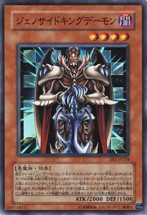 yugioh archfiend deck april 2015 terrorking archfiend yu gi oh it s time to duel wikia