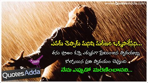 My Love Is Gone Quotes In Telugu