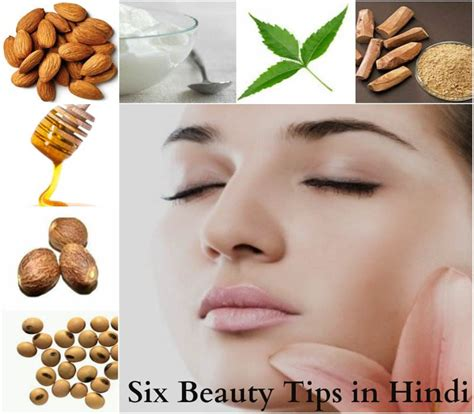 Makeup Tips In Hindi For Dry Skin At Home  Fay Blog