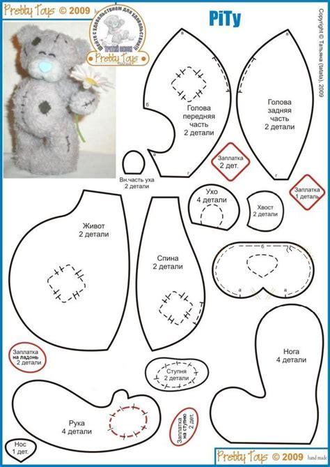 teddy patterns free felt teddy bear plushie pattern amigurumi fav s of lori pinterest toys patrones and
