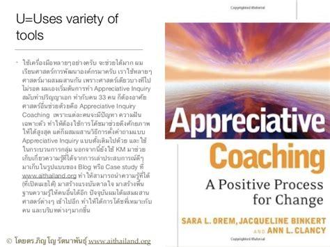 appreciative inquiry coaching