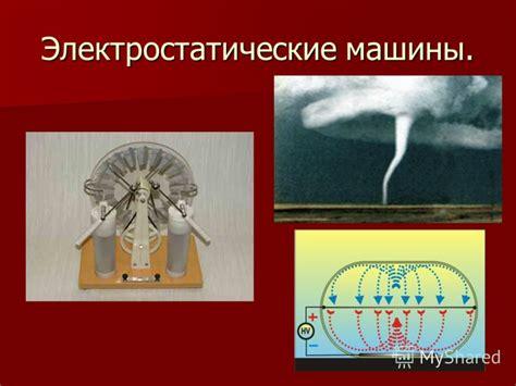 Электростатический генератор 🎓² . Словари и энциклопедии на Академике