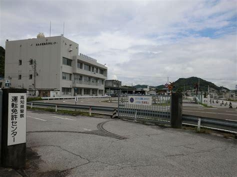 山形 県 免許 センター