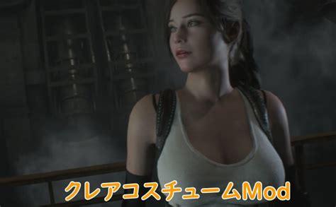 バイオハザード コスチューム mod