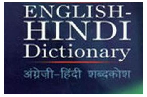 hindi english dictionary jar download