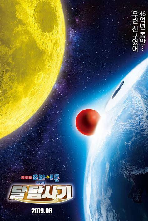 Sección visual de Doraemon: Nobita's Chronicle of the Moon