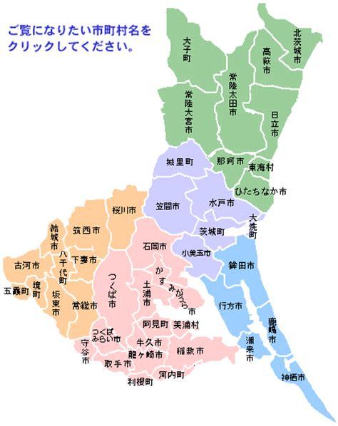 茨城県:県内の市町村/茨城県