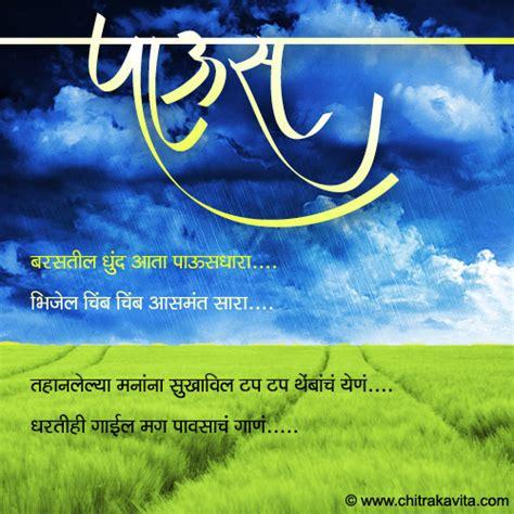 Essay of raksha bandhan in marathi