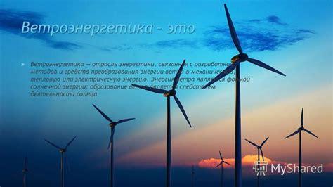 Альтернативный источник энергии классификация источников ветроэнергетика альтернативная энергетика