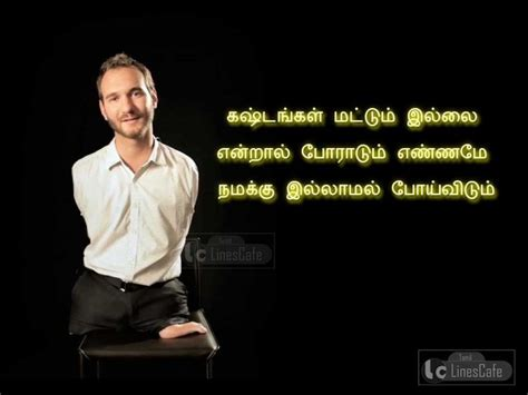 Motivational Quotes Students Tamil