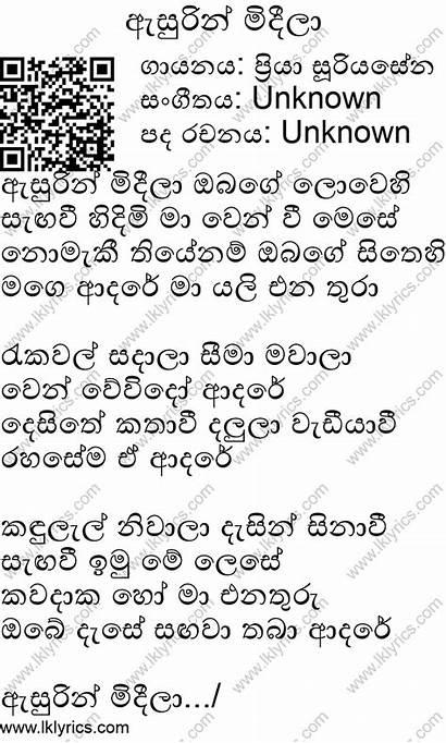 Priya Suriyasena Lyrics Songs