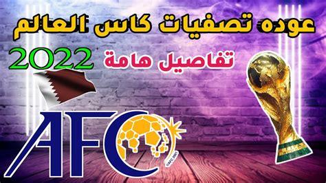 بدأت تصفيات كأس العالم اسيا في السادس من يونيو للعام الجاري 2019، والتي ستستمر حتى السادس عشر من نوفمبر عام 2021، ويعد كل الأعضاء في الفيفا في اسيا مؤهلين للدخول في هذه التصفيات، حيث يبلغ عددهم 46، وسوف تحدد هذه التصفيات 4 أو 5 من الفرق الـ 46. تأكيد موعد استئناف تصفيات كاس العالم 2022 في قطر من ...