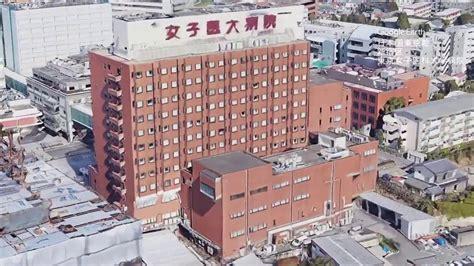 東京 女子 医科 大学